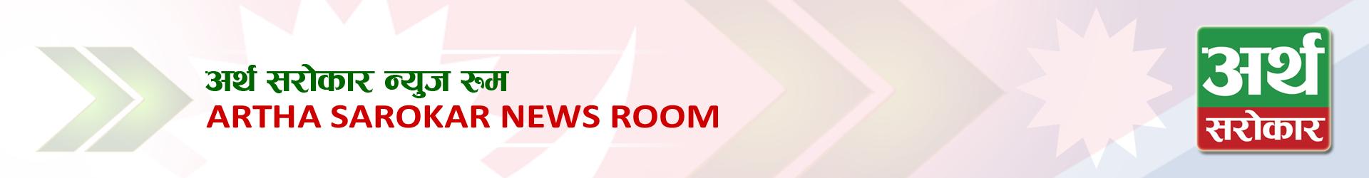 News Room :: Artha Sarokar